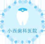 高槻市の小西歯科医院